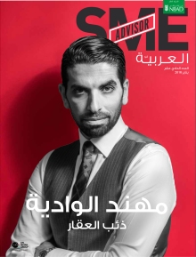 SME-Advisor_Cover_Jan-2016-Issue